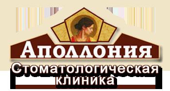 Стоматологическая клиника Аполлония. Ковров